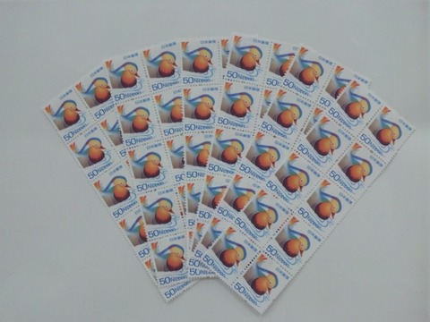 普通切手(50円)