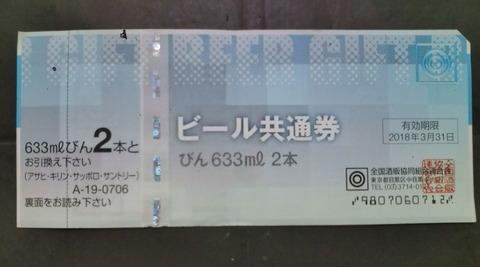 F1000011ビール券706