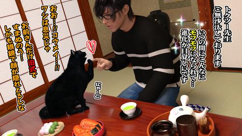 KoumeiG8_TokusouDHC