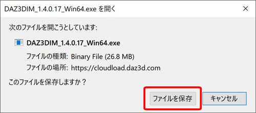 ファイルを保存しよう