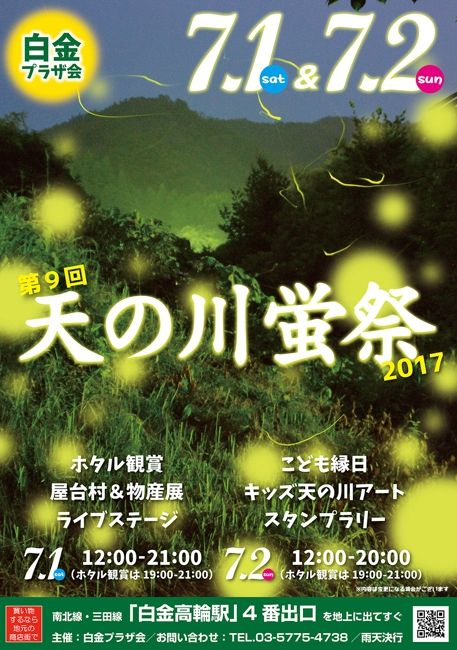 hotaru_poster2017_j