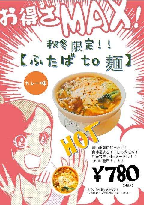 ふたばto麺