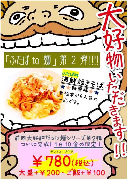 ふたばto麺2
