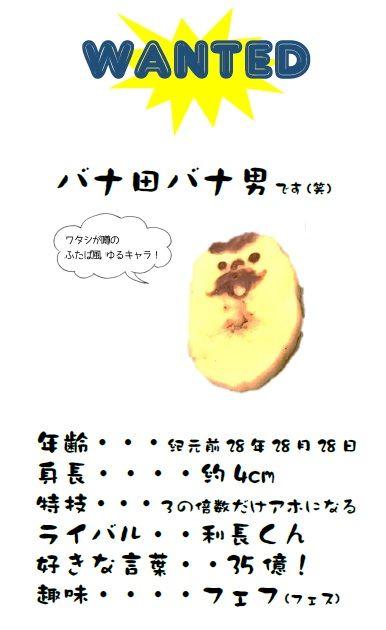 バナ田バナ男
