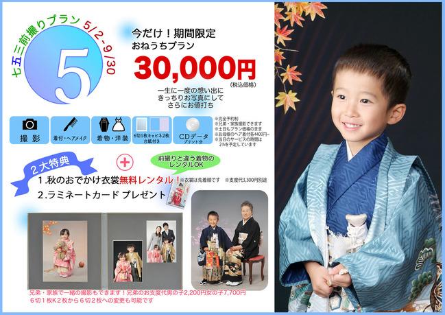 ブログ2021七五三キャンペーン男