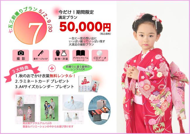 ブログ2021七五三キャンペーン女