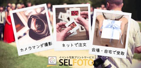 selfoto