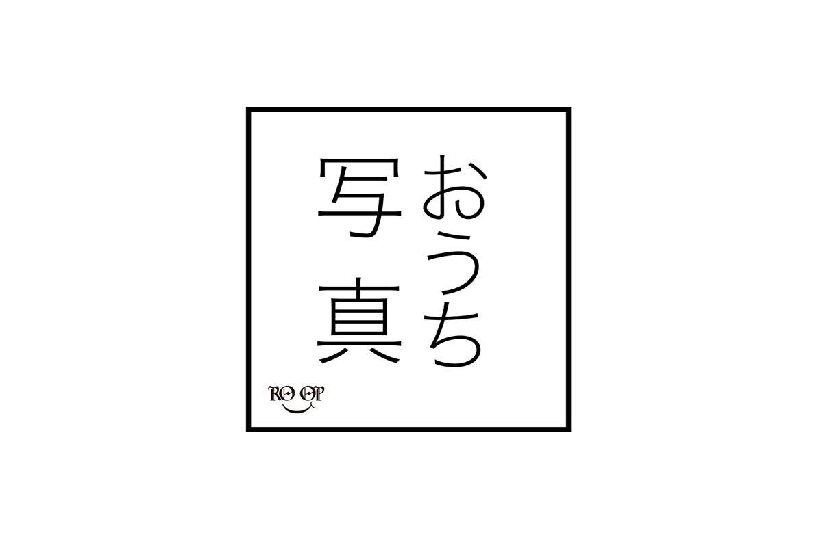 おうち写真ロゴ0 1