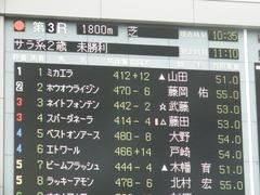 20181008 東京3R 2歳未勝利 ホウオウライジン 01