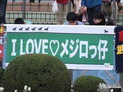20161225 中山12R 有馬記念(G1) サトノノブレス 01