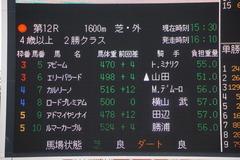 20200112 中山12R 4歳上3勝クラス アドマイヤシナイ 01
