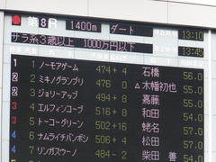 20161120 東京8R (1000) ノーモアゲーム 01