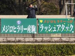 20170218 東京7R 4歳上500万下 ラッシュアタック 01