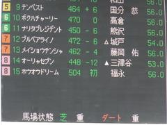 20170514 京都5R 3歳未勝利 ホウオウドリーム 02