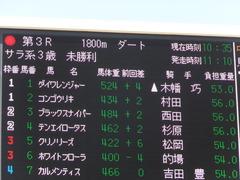 20160910 中山3R 3歳未勝利 ダイワレンジャー 01