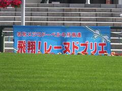 20150425 京都4R 3歳未勝利 レーヌドブリエ 01
