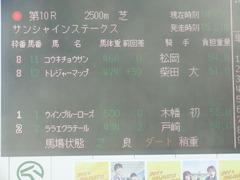 20190309 中山10R サンシャインS(1600) トレジャーマップ 01