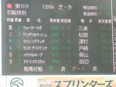 20180916 中山10R 初風特別(1000) ウォーターラボ 01