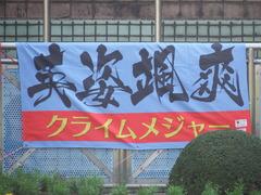 20190317 中山9R 幕張S(1600) クライムメジャー 02