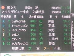 20180930 中山5R 2歳メイクデビュー パーフェクトワン 01
