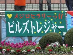 20161225 中山9R ホープフルS(G2) ビルズトレジャー 01