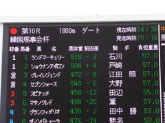 20150321 中山10R 韓国馬事会杯 ランドマーキュリー 01