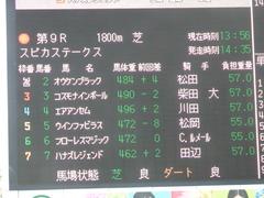 20180304 中山9R スピカS(1600) オウケンブラック 01