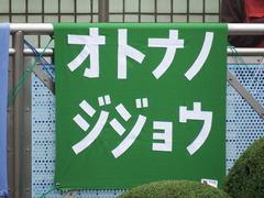 20180929 中山5R 2歳牝馬メイクデビュー オトナノジジョウ 01
