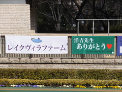 20150221 東京競馬場 洋吉師の幕