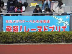 20141207 中京4R 2歳未勝利 レーヌドブリエ 01