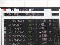 20181111 東京7R (500) アドマイヤムテキ 01