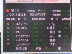 20170918 中山7R 3歳上500万下 ミザイ 01