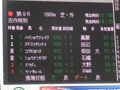 20170916 中山9R 古作特別 (500) アドマイヤシナイ 01