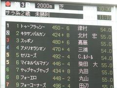 20181006 東京3R 2歳未勝利 ヤップヤップヤップ 01