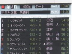 20160604 東京3R 3歳未勝利 オートシャンティ 01