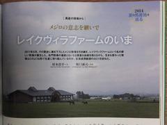 20140726 優駿特集記事^^)