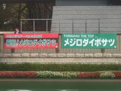 20111127 東京 ダイボサツ9戦目 応援幕初お披露目