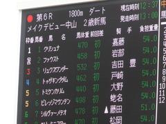 20160911 中山6R 2歳メイクデビュー リュクスワンダー 01
