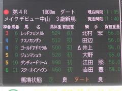 20170319 中山4R 3歳メイクデビュー ジュンマシュウ 01