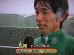 20140810 小倉記念勝利 和田J