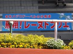 20150404 阪神4R 3歳未勝利 レーヌドブリエ 01