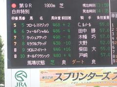 20180917 中山9R 白井特別(1000) ラッシュアタック 01