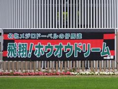 20170624 函館10R 湯川特別(500) ホウオウドリーム 01