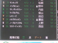 20160925 中山6R (500) ノーブルクリスタル 01