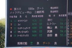 20191214 中山6R 2歳メイクデビュー トーセンマックス 01