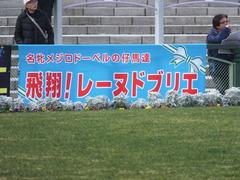 20150207 京都5R 3歳未勝利 レーヌドブリエ 01