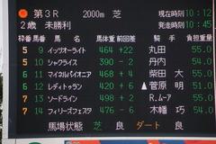 20191221 仲山3R 2歳未勝利 ソードライン 01