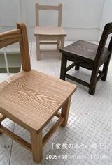 松屋銀座「家族の小さい椅子」展