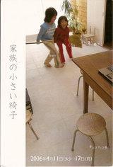 松屋銀座「家族の小さい椅子」