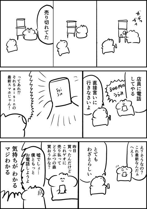 IIJmio漫画 2